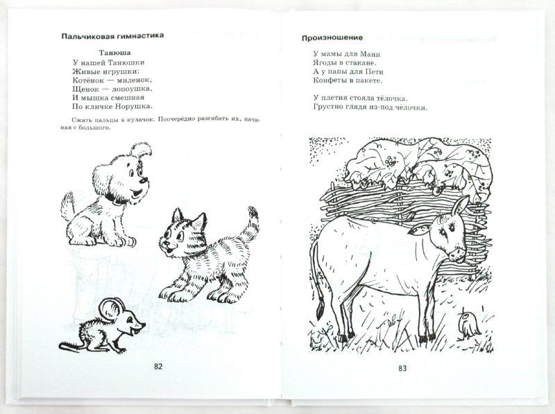 Иллюстрация 1 из 13 для Учимся говорить правильно за 20 минут в день. Уникальная система развития речи - Елена Анищенкова | Лабиринт - книги. Источник: Лабиринт