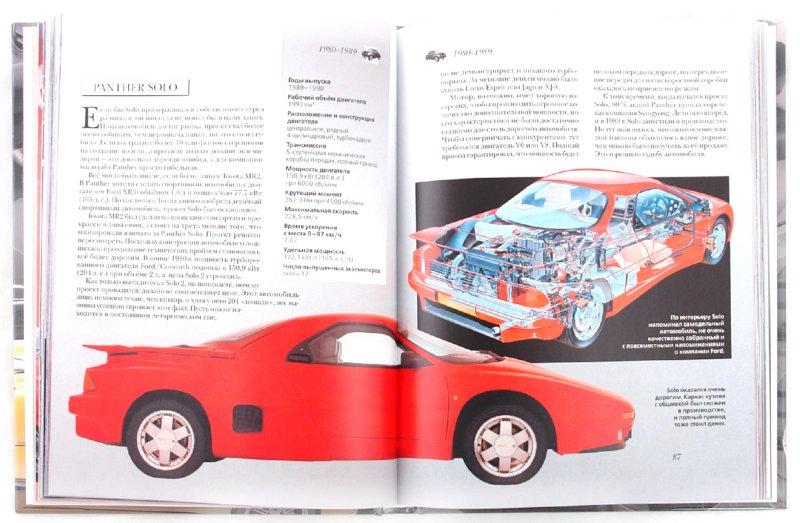 Иллюстрация 1 из 19 для Суперавтомобили мира - Ричард Дридж | Лабиринт - книги. Источник: Лабиринт