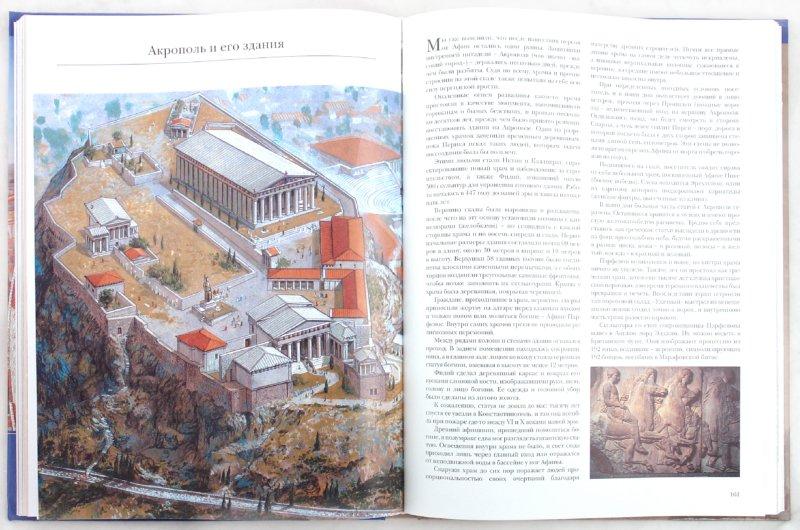 Иллюстрация 1 из 43 для Все войны Древности: от Каменного века до падения Рима - Рой Баррелл | Лабиринт - книги. Источник: Лабиринт