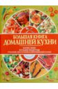 купить Аношин Анатолий Васильевич Большая книга домашней кухни по цене 476 рублей