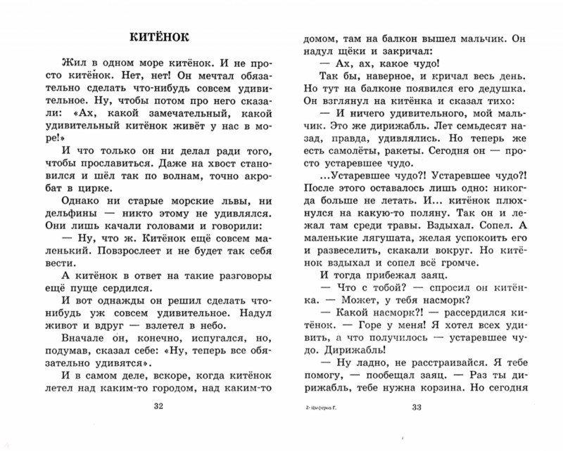 Иллюстрация 1 из 19 для Как лягушонок искал папу - Геннадий Цыферов | Лабиринт - книги. Источник: Лабиринт