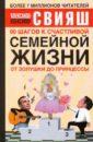 купить Свияш Александр Григорьевич 90 шагов к счастливой семейной жизни. От Золушки до принцессы по цене 193 рублей