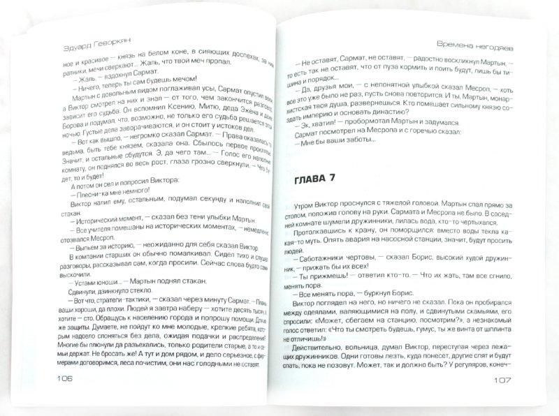 Иллюстрация 1 из 8 для Времена негодяев: Кружение - Эдуард Геворкян | Лабиринт - книги. Источник: Лабиринт