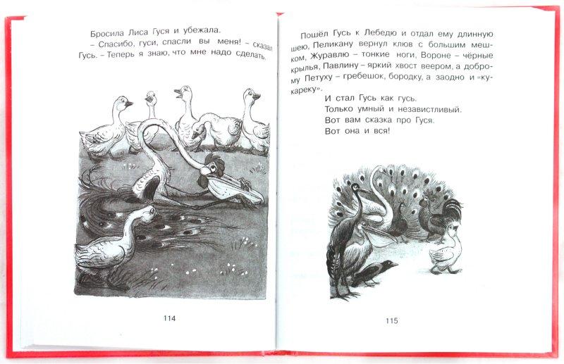 Иллюстрация 1 из 13 для 100 сказок - Владимир Сутеев | Лабиринт - книги. Источник: Лабиринт