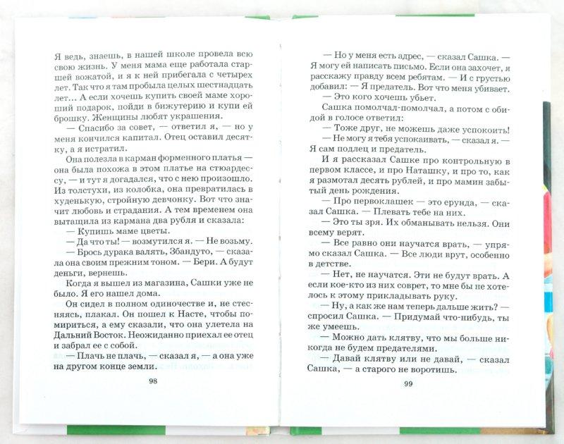 Иллюстрация 1 из 5 для Жизнь и приключения чудака - Владимир Железников | Лабиринт - книги. Источник: Лабиринт