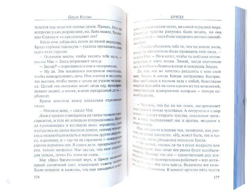 Иллюстрация 1 из 20 для Брида (золото, мяг.) - Пауло Коэльо | Лабиринт - книги. Источник: Лабиринт