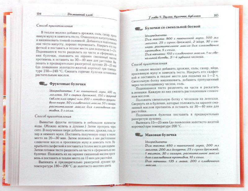 Иллюстрация 1 из 7 для Домашний хлеб - Светлана Расщупкина | Лабиринт - книги. Источник: Лабиринт