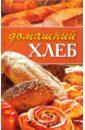 Расщупкина Светлана Юрьевна Домашний хлеб
