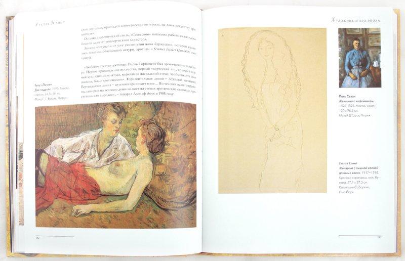 Иллюстрация 1 из 4 для Густав Климт. Живописец души - Констанса Юста | Лабиринт - книги. Источник: Лабиринт