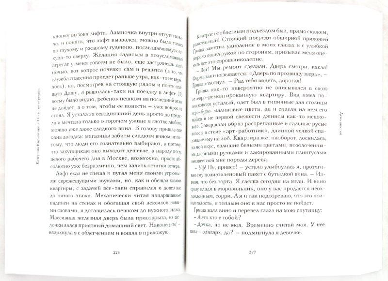 Иллюстрация 1 из 6 для Отстегните ремни - Катерина Кириченко   Лабиринт - книги. Источник: Лабиринт