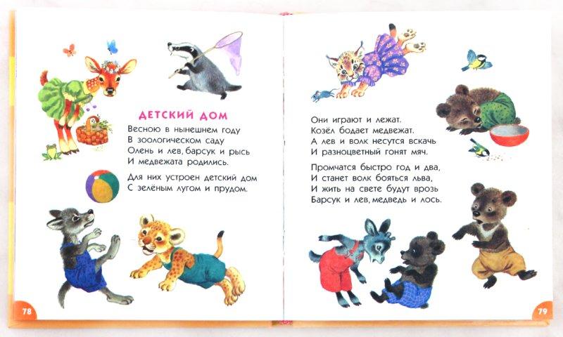 Иллюстрация 1 из 87 для Сто стихов малышам - Александрова, Барто, Берестов | Лабиринт - книги. Источник: Лабиринт