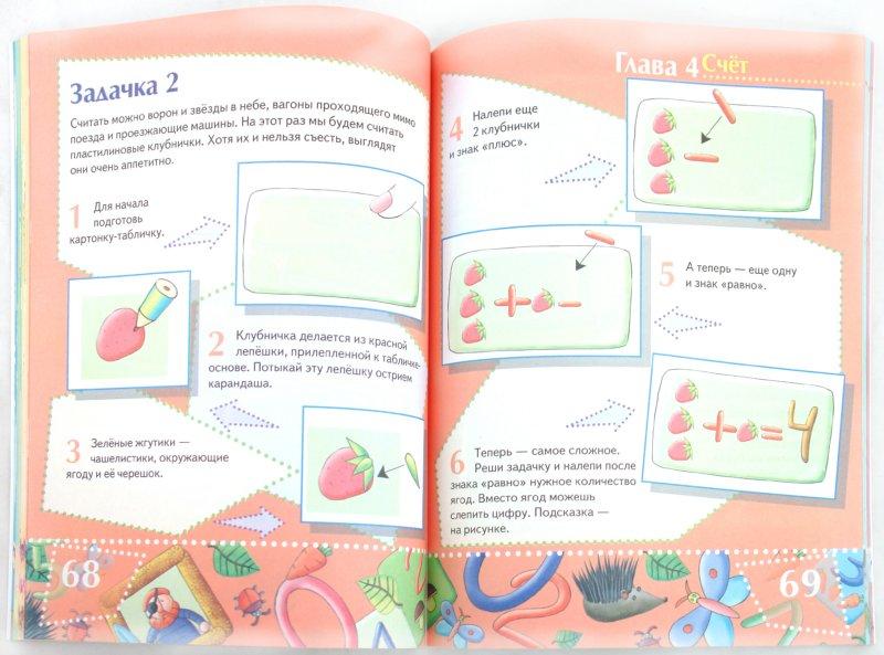 Иллюстрация 1 из 31 для Умные пальчики. Уникальная методика развития малыша - Екатерина Данкевич | Лабиринт - книги. Источник: Лабиринт