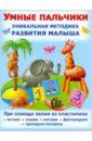 Данкевич Екатерина Витальевна Умные пальчики. Уникальная методика развития малыша