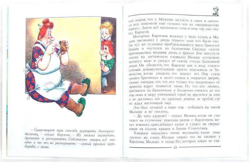Иллюстрация 1 из 4 для Карлсон вернулся - Астрид Линдгрен | Лабиринт - книги. Источник: Лабиринт
