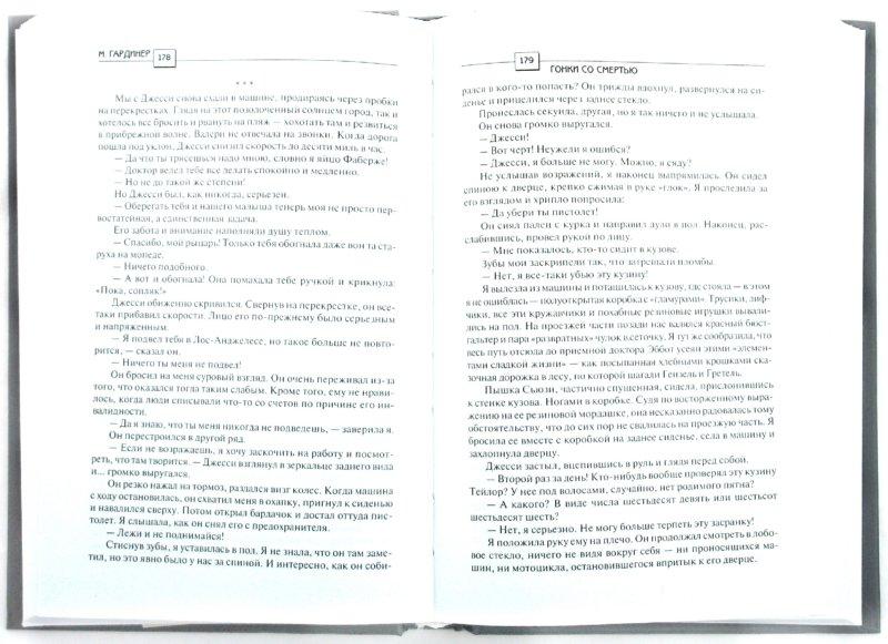 Иллюстрация 1 из 22 для Гонки со смертью - Мэг Гардинер | Лабиринт - книги. Источник: Лабиринт