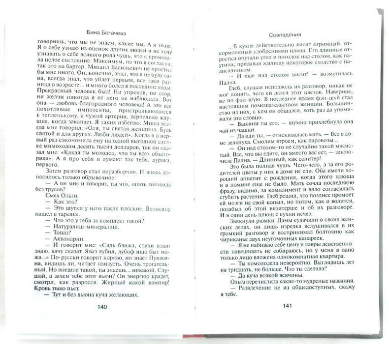 Иллюстрация 1 из 8 для Совпадения - Бина Богачева | Лабиринт - книги. Источник: Лабиринт