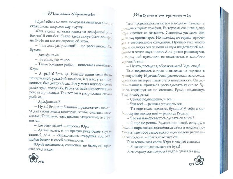 Иллюстрация 1 из 11 для Таблетка от одиночества - Татьяна Луганцева | Лабиринт - книги. Источник: Лабиринт