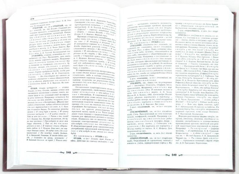 Иллюстрация 1 из 19 для Большой толковый словарь правильной русской речи: 8000 слов и выражений - Лев Скворцов | Лабиринт - книги. Источник: Лабиринт