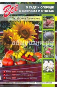 Все о саде и огороде в вопросах и ответах куплю декоративные растения в севастополе