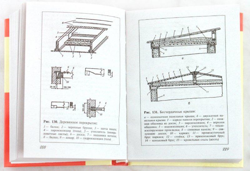 Иллюстрация 1 из 4 для Постройки на участке. Современное строительство - Рыженко, Селиван   Лабиринт - книги. Источник: Лабиринт