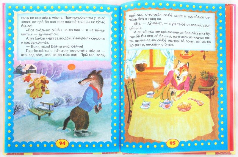 Иллюстрация 1 из 7 для Читаем по слогам: Русские сказки | Лабиринт - книги. Источник: Лабиринт