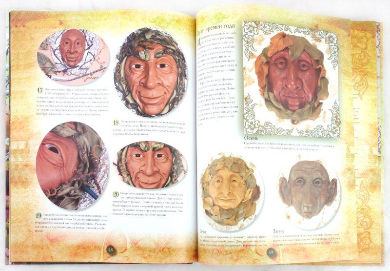 Иллюстрация 1 из 60 для Феи, гномы, тролли. Сказочные персонажи - Морин Карлсон | Лабиринт - книги. Источник: Лабиринт