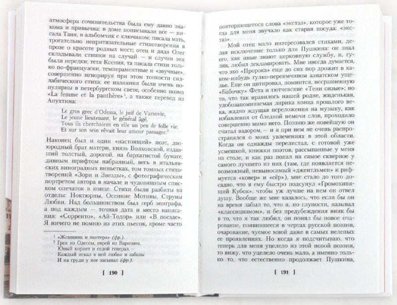 Иллюстрация 1 из 6 для Дар - Владимир Набоков | Лабиринт - книги. Источник: Лабиринт