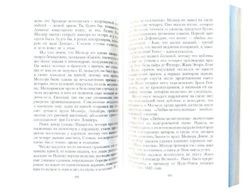 Иллюстрация 1 из 6 для Жизнь господина де Мольера - Михаил Булгаков | Лабиринт - книги. Источник: Лабиринт