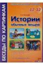 Фесюкова Лариса Борисовна Истории обычных вещей: Комплект наглядных пособий для дошкольных учреждений и начальной школы