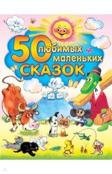50 любимых маленьких сказок чартер для всех