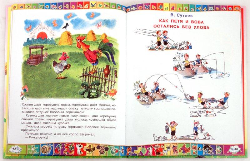 Иллюстрация 1 из 39 для 50 любимых маленьких сказок - Бианки, Остер, Аникин | Лабиринт - книги. Источник: Лабиринт