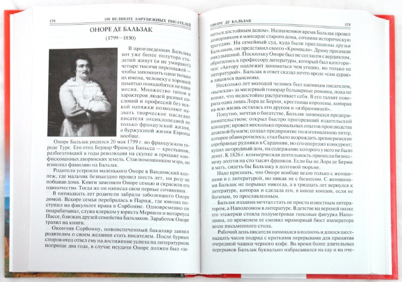 Иллюстрация 1 из 38 для 100 великих зарубежных писателей - Виорель Ломов | Лабиринт - книги. Источник: Лабиринт