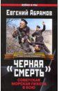 «Черная смерть». Советская морская пехота в бою, Абрамов Евгений Петрович
