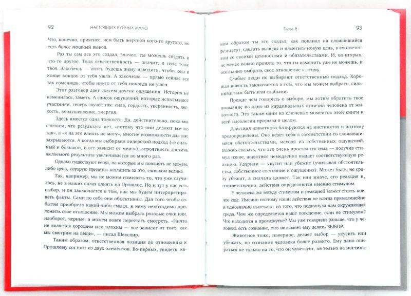 Иллюстрация 1 из 8 для Настоящих буйных мало...: технология прорыва в бизнесе и жизни - Шубин, Крупенина | Лабиринт - книги. Источник: Лабиринт