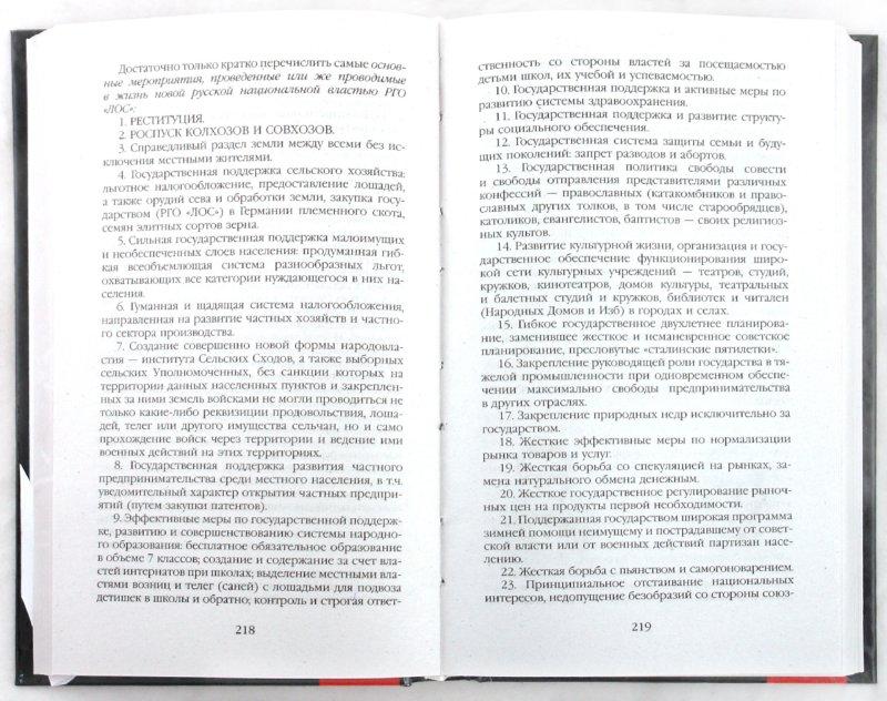 Иллюстрация 1 из 50 для Самая запретная книга о Второй Мировой - Сергей Веревкин | Лабиринт - книги. Источник: Лабиринт
