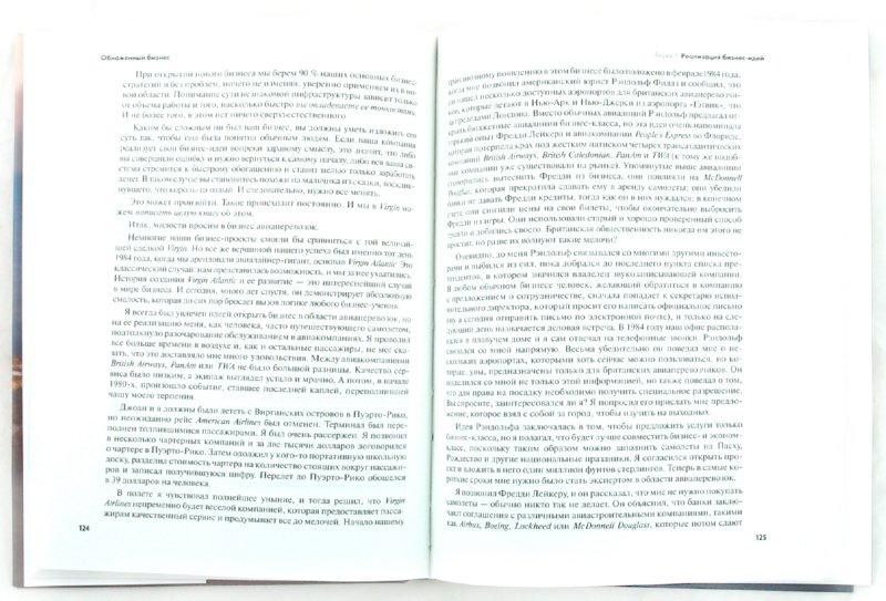 Иллюстрация 1 из 3 для Обнаженный бизнес - Ричард Брэнсон | Лабиринт - книги. Источник: Лабиринт