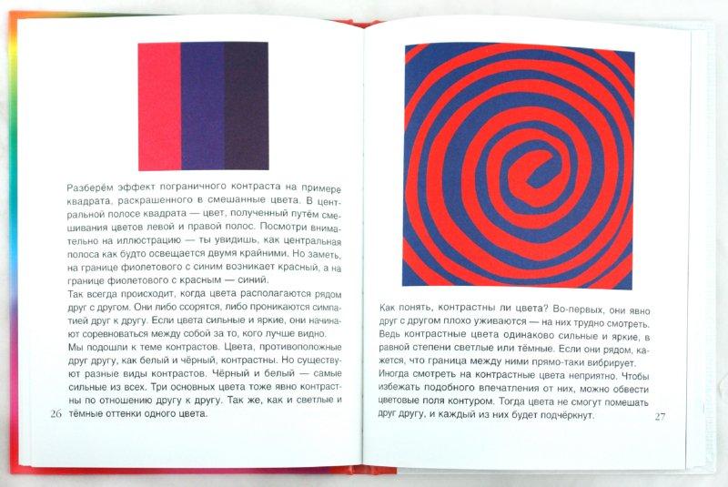 Иллюстрация 1 из 28 для Цветные загадки: веселые игры и красочные эксперименты - Анн Форслинд | Лабиринт - книги. Источник: Лабиринт