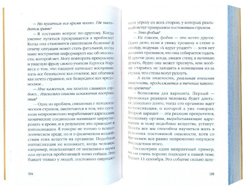 Иллюстрация 1 из 13 для Море Эгоиста - Хорхе Букай | Лабиринт - книги. Источник: Лабиринт