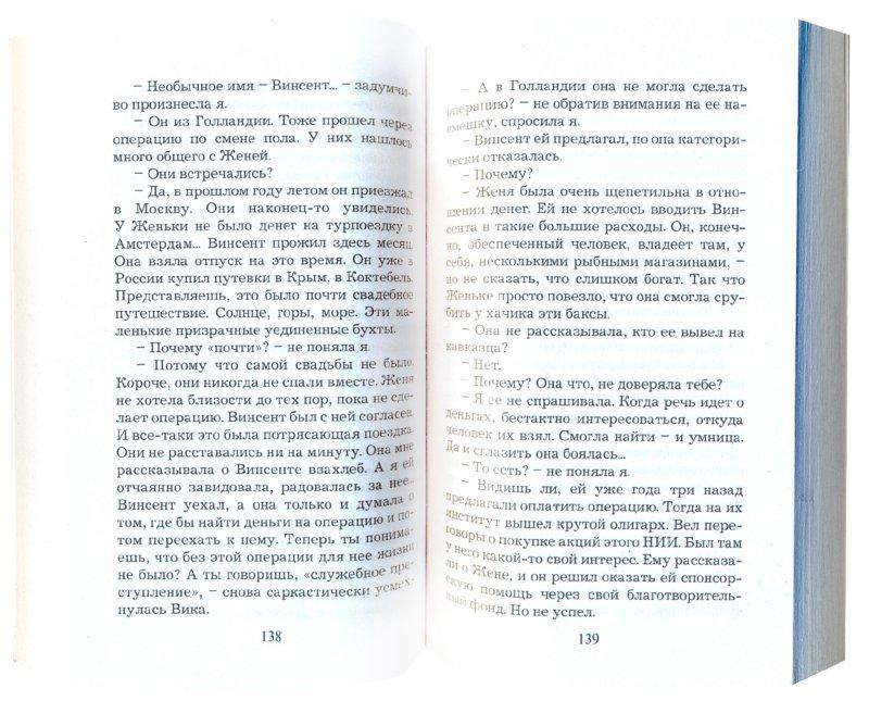 Иллюстрация 1 из 8 для Сжигая за собой хвосты, или Вам не надо каплю яда? - Василиса Осокина   Лабиринт - книги. Источник: Лабиринт