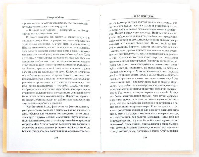 Иллюстрация 1 из 5 для Космополиты - Уильям Моэм | Лабиринт - книги. Источник: Лабиринт