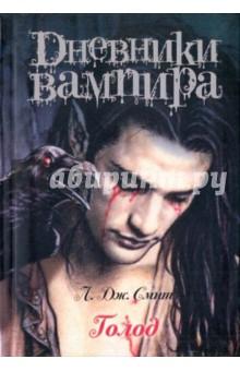 Дневники вампира. Голод смит л дж дневники вампира возвращение души теней