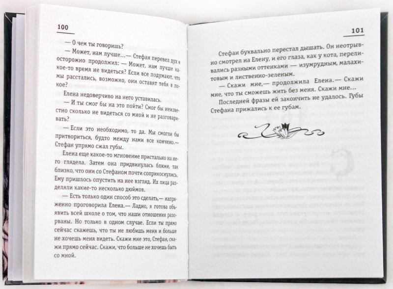 Иллюстрация 1 из 13 для Дневники вампира. Голод - Лиза Смит   Лабиринт - книги. Источник: Лабиринт