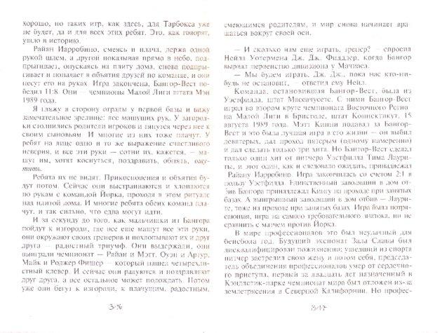 Иллюстрация 1 из 5 для Крауч-энд - Стивен Кинг | Лабиринт - книги. Источник: Лабиринт