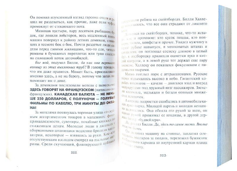 Иллюстрация 1 из 3 для Худеющий - Стивен Кинг | Лабиринт - книги. Источник: Лабиринт