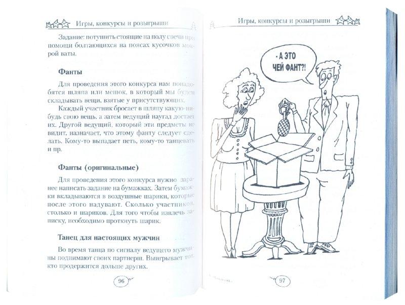 Иллюстрация 1 из 7 для Новый год в нетрезвой интеллигентной компании | Лабиринт - книги. Источник: Лабиринт