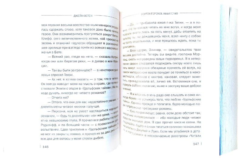 Иллюстрация 1 из 5 для Нортэнгерское аббатство - Джейн Остен | Лабиринт - книги. Источник: Лабиринт