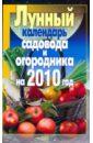 Лунный календарь садовода и огородника на 2010 год