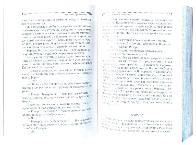 Иллюстрация 1 из 4 для Молчание в тряпочку (мяг) - Татьяна Луганцева | Лабиринт - книги. Источник: Лабиринт