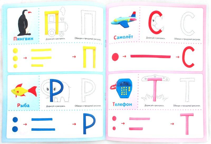 Иллюстрация 1 из 7 для Лепим буквы | Лабиринт - книги. Источник: Лабиринт
