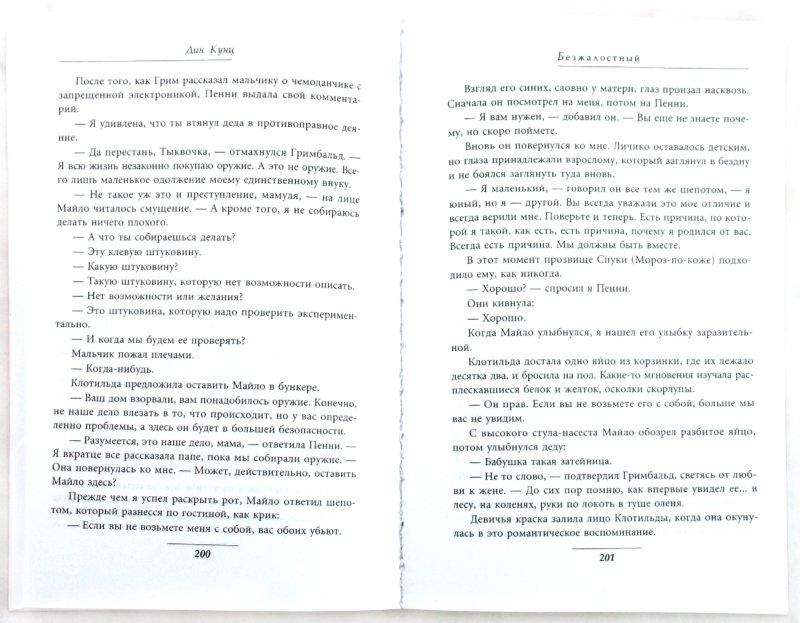 Иллюстрация 1 из 3 для Безжалостный - Дин Кунц | Лабиринт - книги. Источник: Лабиринт